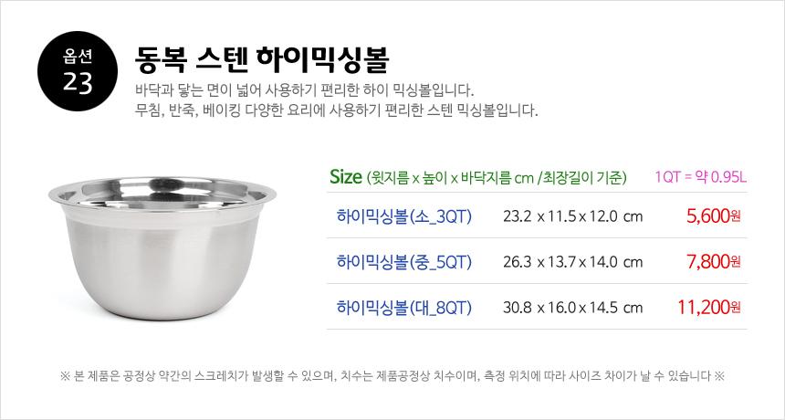 23) 동복-스텐 하이믹싱볼