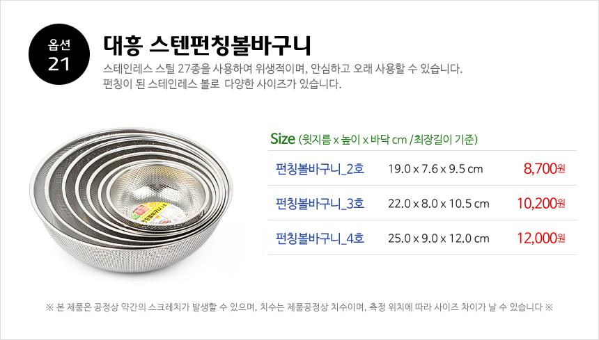 21) 대흥 스텐펀칭볼바구니