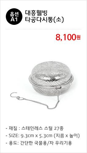 A1. 대흥웰빙타공다시통(소)