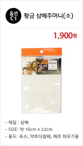 C1. 황금 삼베주머니(소)