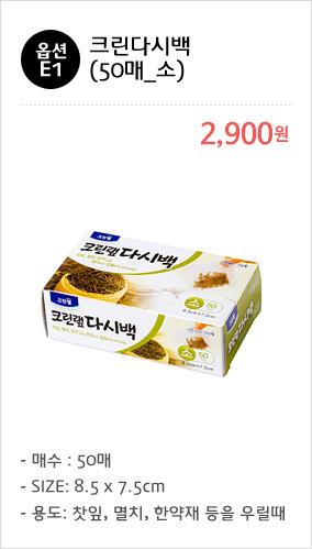 E1. 크린다시백(50매_소)