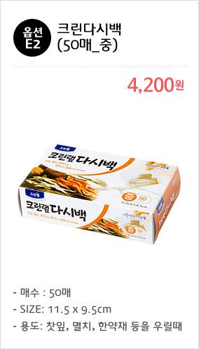 E2. 크린다시백(50매_중)