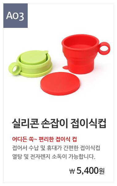 A03. 실리콘손잡이컵