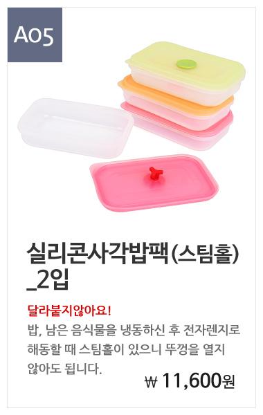 A05. 실리콘사각밥팩(스팀홀)