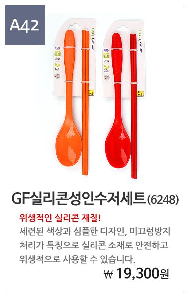 A42. GF실리콘성인수저세트