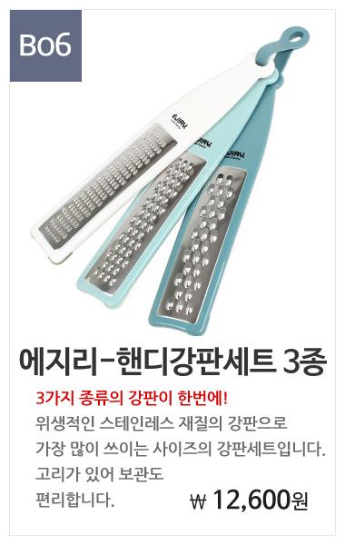 B06. 에지리-핸디강판세트 3종