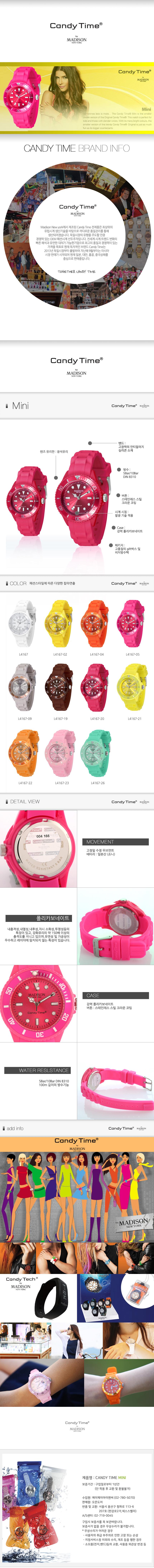 캔디타임 메디슨 뉴욕 Mini Series 패션시계 우레탄시계 - 캔디타임, 45,500원, 여성시계, 패션시계